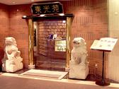 中国料理 東光苑の雰囲気3