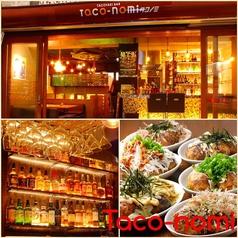 たこ焼き×BAR Taco-nomi タコノミ 町田店の写真