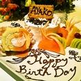 【誕生日・記念日・送別会などで…】お祝い事の際はデザートプレートをサービス致します♪ご予約の際にお伝え下さい!