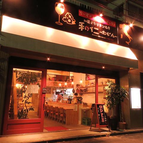 ちーずとお肉と鶏ぱっちょ とろーりラクレットが自慢の和風イタリアン酒房 和仁 店舗イメージ11