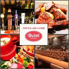 バル デュベル 〜ベルギービールとお肉&チーズ料理〜の写真