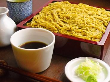 増田屋 西鶴間店のおすすめ料理1