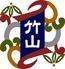 和酒 ダイニング 竹山のロゴ
