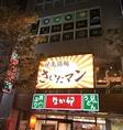 赤と黄色の看板が目印!獨協大学前駅東口真っすぐ!なか卯さんの2階です!