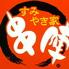 串陣 東大和店のロゴ