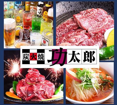焼肉食べ飲み放題といえば功太郎☆食べ放題でもお肉に妥協はしません!