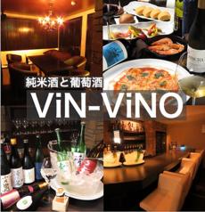 純米酒と葡萄酒 ViN-ViNOの写真
