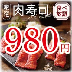 個室肉バル 肉ガーデン 蒲田駅前店のおすすめ料理1