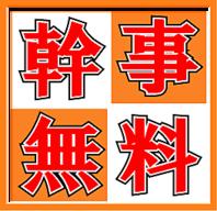 【幹事様必見】宴会の幹事様限定の割引ございます!!