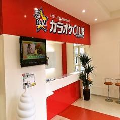 カラオケ クラブダム CLUBDAM 長崎諫早店の写真