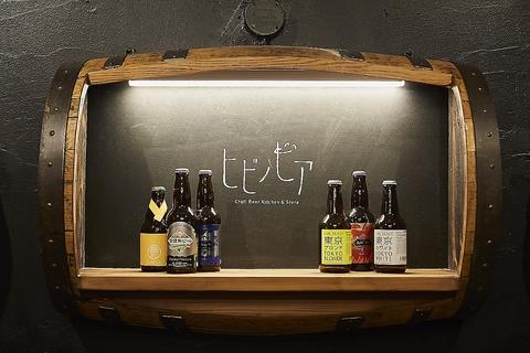 100種類以上のクラフトビールを楽しめるお店