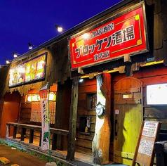 大衆居酒屋ブロッケン酒場 東光店の写真