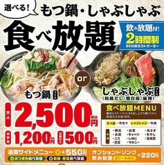 千年の宴 米沢中央店のコース写真