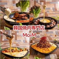 MoiM モイム 高松瓦町店の写真