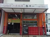 中華料理 ちゅー 東店の雰囲気3