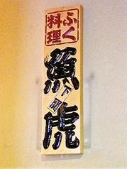 下関 魚虎のおすすめ料理1