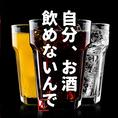 美味しく!楽しく!リーズナブルに!ジョッキ2杯で元が取れちゃうほど大変お得な飲み放題!さらに生ビール付飲放と併用が可能なソフトドリンク飲み放題もございます。