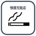 【喫煙可能店舗】20歳未満の方のご入店はお断りしております。