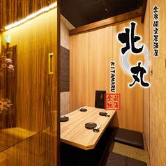 個室居酒屋 北丸 きたまる 新宿南口店の写真