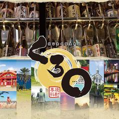 くろ○ クロマル 釧路栄町公園前店の写真
