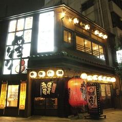 備長扇屋 新栄cbc前店の写真