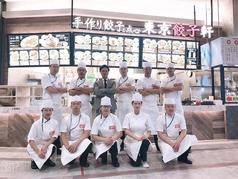 東京餃子軒 イオンモール高岡店の写真