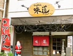 らぁめん味道 吉野町店の写真