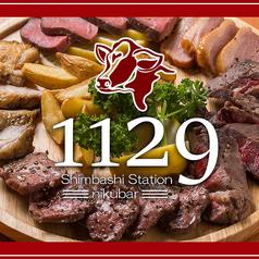肉バル1129 新橋駅前店の写真