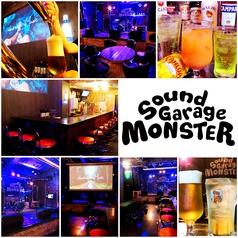 サウンド ガレージ モンスター Sound Garage MONSTERの写真