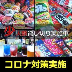遊びBARコーラル3の写真