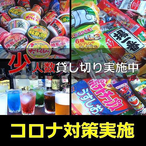 遊びBARコーラル3
