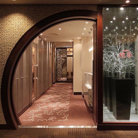 上海と四川の融合をコンセプトとした新スタイル中国料理を上質空間でご堪能下さい