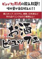 飲み物はセルフの【お酒ビュッフェ】となっております。