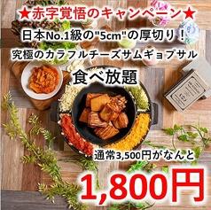 MoiM モイム 高松瓦町店のおすすめ料理1