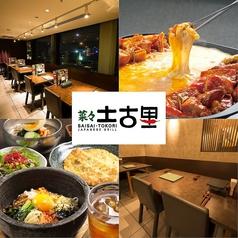 菜々 土古里 とこり 新宿小田急店