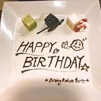 【当日OK!】お誕生日・記念日のサプライズ演出に★