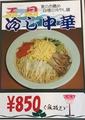 料理メニュー写真五目冷やし中華