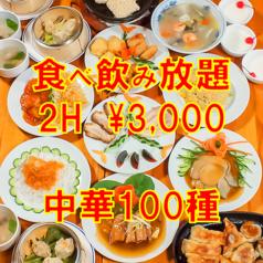 中国料理 鉄人 大網店の特集写真