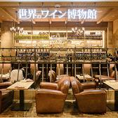 世界のワイン博物館 グランフロント大阪店の雰囲気2