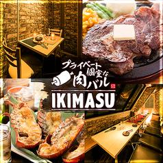 Manpuku-ikimasu 粋桝いきます 浜松町大門店の写真