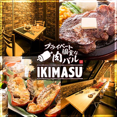 【浜松町駅徒歩3分】飲み放題付コース3500円~。洋風個室をはじめとしたおしゃれ空間