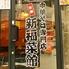 新福菜館 秋葉原店のロゴ