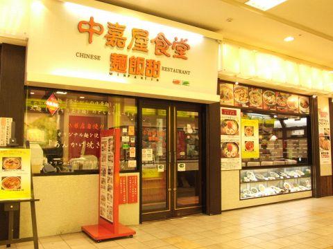 中嘉屋食堂 麺飯甜 ミンパンティ...