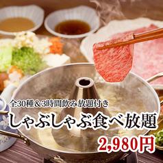 鶏丸 新宿駅前店のコース写真