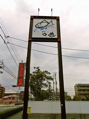 回遊 宇多津の写真