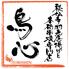 鳥心 とりしん 名駅太閤口店のロゴ