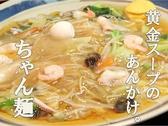 郷土料理 ゆきぐにのおすすめ料理3