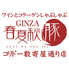 GINZA 春夏秋豚 コリドー数寄屋通り店のロゴ