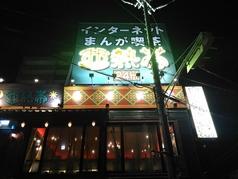亜熱帯 内田橋店の写真