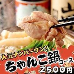 町田居酒屋 町田ダルマ酒場のおすすめ料理1
